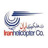 شرکت هلیکوپتری ایران